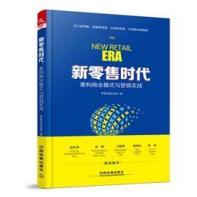 正版书9787113241438新零售时代:重构商业模式与营销零售老板内