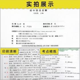 初中语法全解