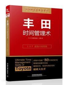 正版书9787113233877丰田时间管理术桑原晃弥中国铁道出版社