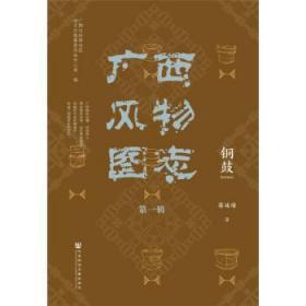正版书9787520117425广西风物图志(第一辑)·铜鼓广西壮族自治