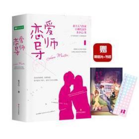 正版书9787541147418恋爱导师朱少乙四川文艺出版社
