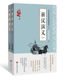 正版书9787517122760蔡东藩通俗演义:前汉演义(上下蔡东藩中国