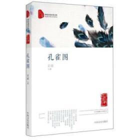 正版书9787503492594跨度长篇小说文库:孔雀图岩波 著中国文史出