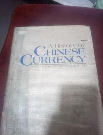 A History of CHINESE CURRENCY-中国货币史