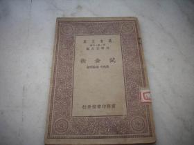 民國20年商務印書館初版-姚挹之、馮翰飛先生合著《試金術》全一冊