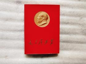 毛主席萬歲【文革活頁畫冊】1張林提+8張林彪+34張主席彩像+3張毛澤東題詞【共一套46張全】1971年北京