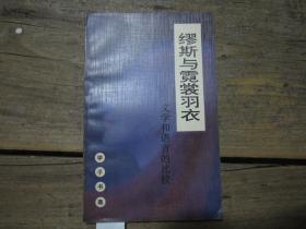 銆婄吉鏂笌闇撹3缇借。鈥斺�旀枃瀛﹀拰璇█鐨勬瘮杈冦��