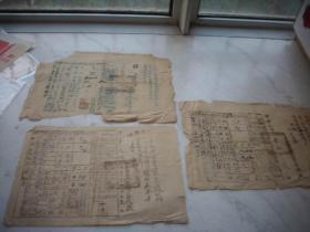 民國35年-江西寧都縣翠徽中心國民學校【成績報告表】3份同一人的,寄給家長看的