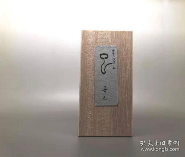 日本墨 龟堂干支墨 巳墨 限量款 2001年制 微粒子油烟 书画皆可 墨锭墨块
