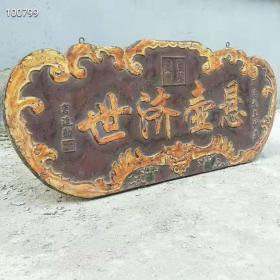The old city demolition received a piece of gold plaque from Nanzhi in the nine years of Tongzhi. Hanging pot to save the world, the font is well-formed, well-preserved, size 115 * 49 cm