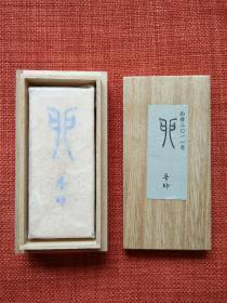 【品名】:2011年出品日本《卯》字生肖墨锭