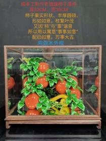 """回流手工制作老琉璃柿子摆件,柿子果实形状、丰厚圆硕,邢如如意,枝繁叶茂  又因""""柿""""与""""事""""谐音,所以用以寓意""""事事如意"""" 配已如意,万事大吉"""