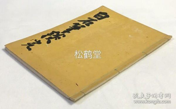 "Extremely valuable, 1 full set of ""White Stone Talk"", Japanese old manuscripts, Chinese, Takayama writing, including ""Guanle Pen Talks"", recording Edo's early Chikugo Shouyuan Junmei gifted Yanle in the inner hall At the time, the communication with the DPRK was making Zhao Taiyi, Deputy Envoy Ren Shougan and other parties talk about Zhen Yue, Chang Baole, Ren Hele, Ganzhou and other Yale in pen talks, and included ""Jiangguan Pen Talk"", recording Yuan Jun. The United States and the United States visited the embassy, and talked with Zhao Taiyi and other classics about books, pictures of the whole country, geography of Ryukyu, costumes, ordinances, historical events, and hand-offs. Communication, rare information about written conversations in Chinese characters."