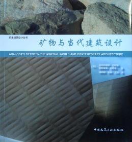 Minerals and contemporary architectural design