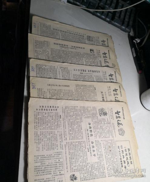 """Nantong School District Teaching Guide """"Flower of Wisdom"""" 1987 5 copies with commemorative issue (ah 7)"""