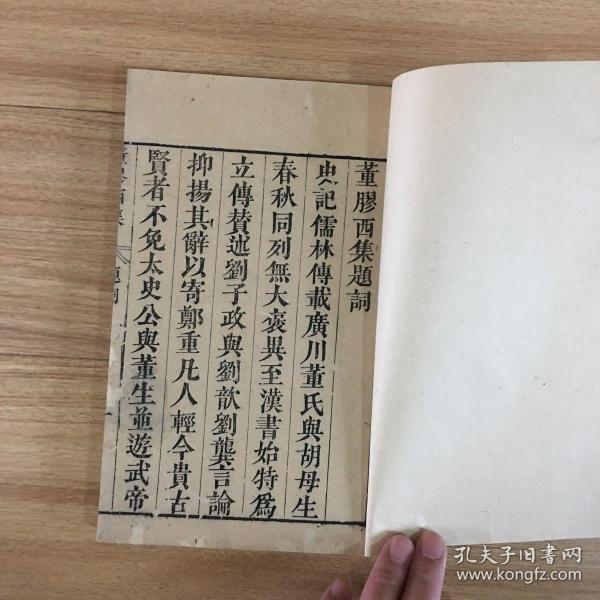 Qing Jing Edition: Dong Jiao Xi Ji (1 volume, 2 pages for inscription, 2 pages for catalog, 52 pages for text)