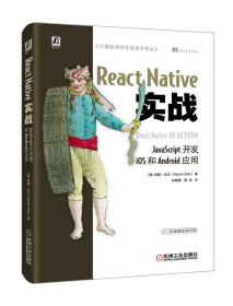 ReactNative实战