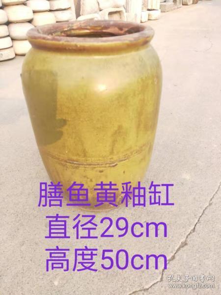 下乡收来的黄釉缸,里外挂釉,器型完整漂亮,釉色光滑圆润,可作卷缸,也可养鱼,喜欢的联系。