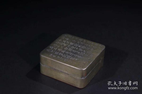 【旧藏:聚泰款四方诗文铜墨盒】