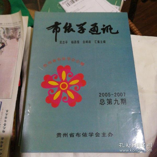 Buyi Newsletter (2005-2007) Issue 9