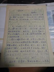 赵朴初的《反听曲》手稿