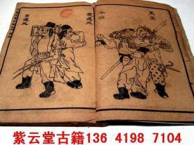 【光绪】版;玉历宝钞(1-8章)全  #4896