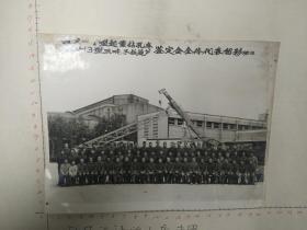 1981年项目起重机鉴定会全体代表留念照