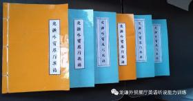 Longqian Foreign Trade Exhibition Hall English (English textbooks for foreign trade export ceramic bathroom logistics doors and windows exhibition 2019)