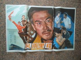 1004銆侀闆ㄩ噷绋嬶紝1978骞村寳浜數褰卞埗鐗囧巶锛屼腑鍥界數褰卞叕鍙革紝瑙勬牸1寮�锛�95鍝�.