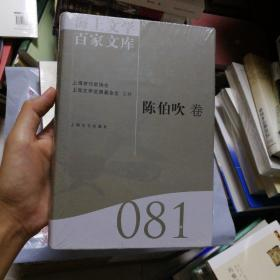 海上文学百家文库081:陈伯吹  卷 9787532135844
