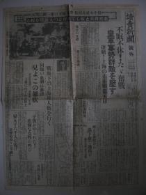 侵华报纸号外 读卖新闻 1937年8月18日上海事变街战 南昌 广东