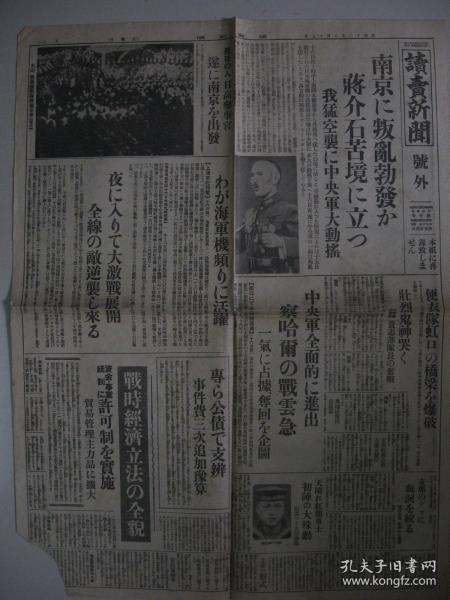 侵华报纸号外 读卖新闻 1937年8月17日南京蒋介石 上海战线 察哈尔战云急