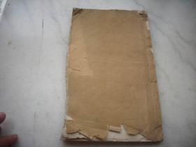 清乾隆白棉紙刻本《周禮總義冬官》卷六之二1冊。最有價值者為《四庫全書》時未見版本