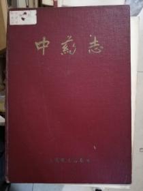 中药志 第一册 精装 59年1版