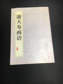 潘天壽畫語-日月山畫譚