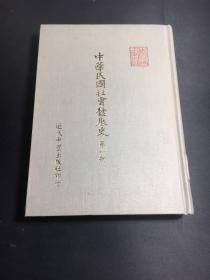 中華民國社會發展史 第一冊