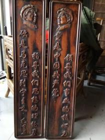 Cultural revolution rosewood couplet pair, fine workmanship, neat handwriting clear, size high 89 width 20