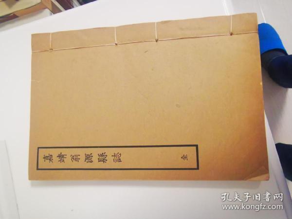 嘉靖翁源县志(全)
