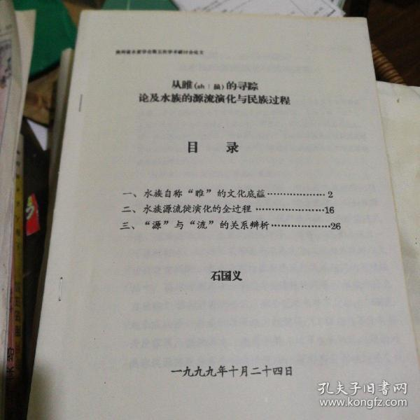 On the Origin and Evolution of the Shui Nationality and the National Process