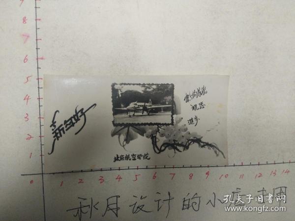 60年代北京航空学院风景照