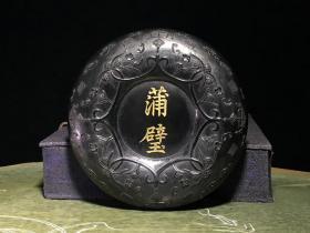 旧藏 蒲璧圆形上等油烟墨