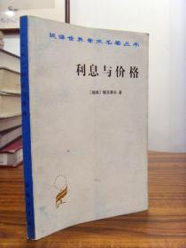 "Chinese Translation of World Academic Masterpiece Series ""Interest and Price"""