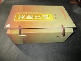 金庸簽名 絕版珍藏 四十集電視連續劇 《笑傲江湖 》 一函10本40片裝 VCD 簽贈本
