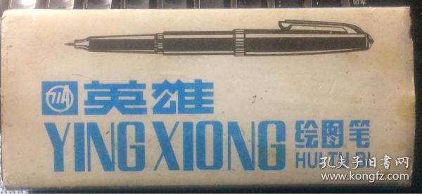 英雄牌71A-3型 绘图笔 一套一盒三支