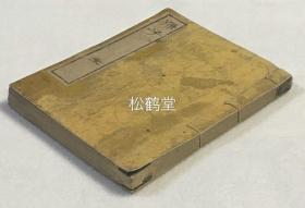 "A complete book of ""Sun Tzu"" with the inner page titled ""Sun Tzu Appointment"", and a manuscript, Chinese, a small box, and a preface to Chongzhen Bingzi Nian He Yan's preface. The preface is printed by Zhu Mo. An important annotated version of Sun Tzu."