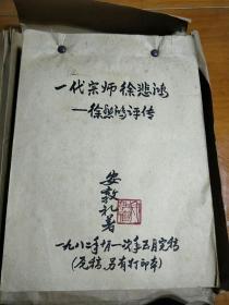 安敦礼手稿:《*代宗师徐悲鸿》8万字左右,总共286页