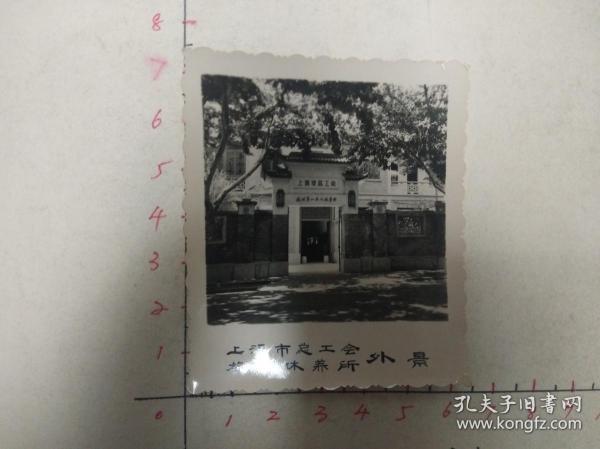 60年代上海总工会杭州休养所风景照-1