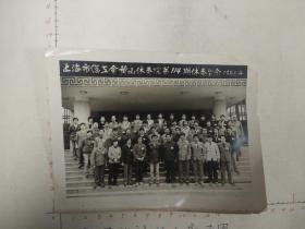 86年上海总工会黄山休养院休养留影