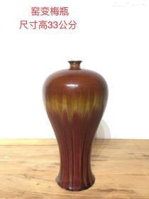 窑变梅瓶完整漂亮值得收藏