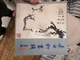 秦古柳画集、周怀民亲笔信封、建国初工作介绍信。三样合售,都保真。